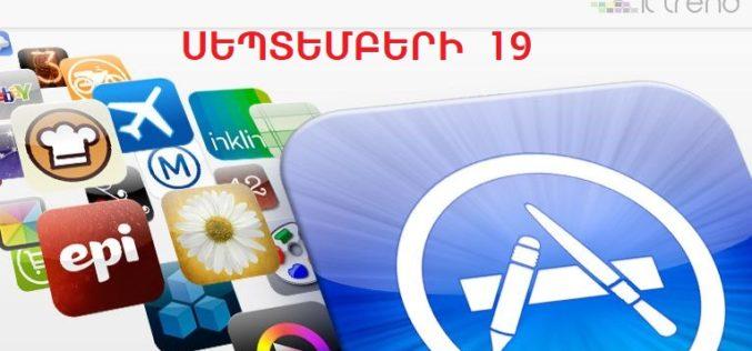 Անվճար դարձած iOS-հավելվածներ (սեպտեմբերի 19)