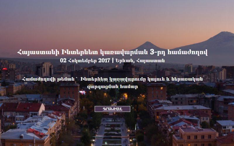 ArmIGF 2017. hոկտեմբերի 2-ին Երևանում կանցկացվի Հայաստանի Ինտերնետ կառավարման 3-րդ համաժողովը