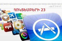 Անվճար դարձած iOS-հավելվածներ (հոկտեմբերի 23)