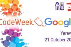 Երևանում 1-ին անգամ EU Code Week-ի շրջանակում կանցկացվի տեխնո-միջոցառում