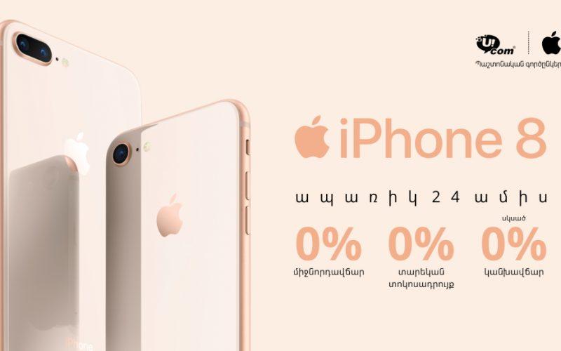 Ucom-ում մեկնարկել է iPhone 8 և iPhone 8 Plus-ի պաշտոնական վաճառքը Apple-ի պաշտոնական երաշխիքով