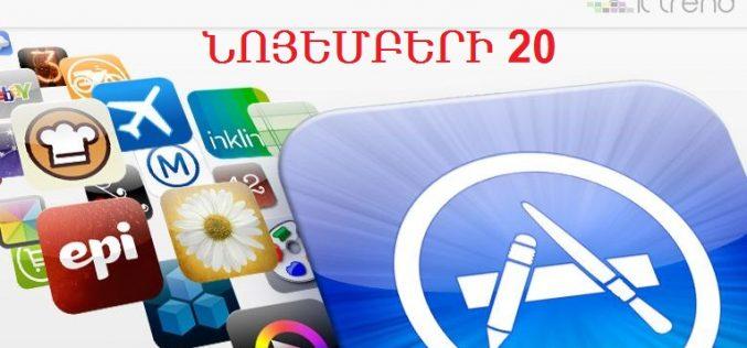 Անվճար դարձած iOS-հավելվածներ (նոյեմբերի 20)