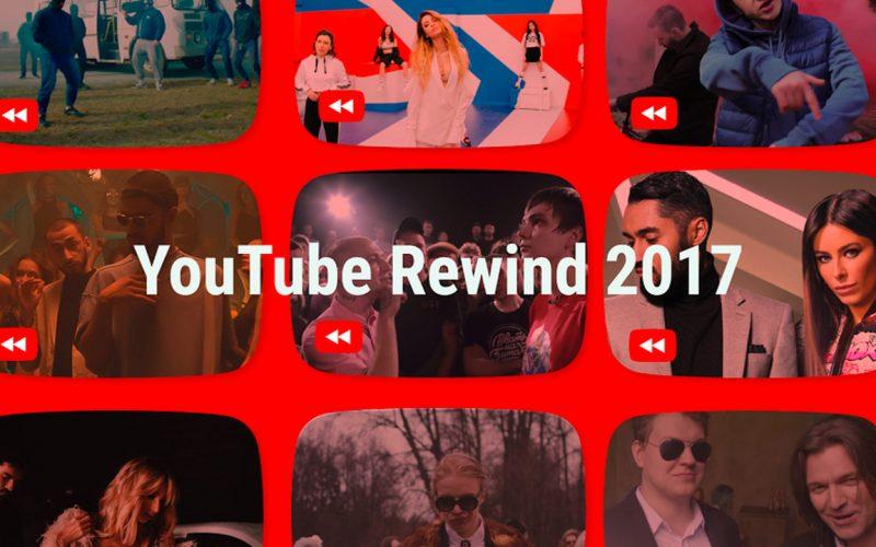 YouTube-ը ներկայացրել է 2017–ի լավագույն տեսանյութերը