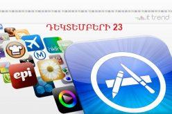 Անվճար դարձած iOS-հավելվածներ (դեկտեմբերի 23)