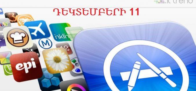 Անվճար դարձած iOS-հավելվածներ (դեկտեմբերի 11)