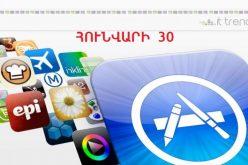 Անվճար դարձած iOS-հավելվածներ (հունվարի 30)