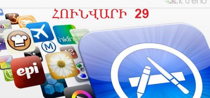 Անվճար դարձած iOS-հավելվածներ (հունվարի 29)