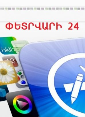 Անվճար դարձած iOS-հավելվածներ (փետրվարի 24)