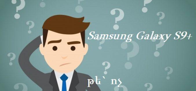 5 պատճառ Samsung Galaxy S9+ գնելու համար