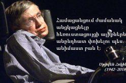 «Կյանքը ողբերգական կլիներ, եթե….».մտքեր Սթիվեն Հոկինգից