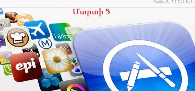 Անվճար դարձած iOS-հավելվածներ (մարտի 5)