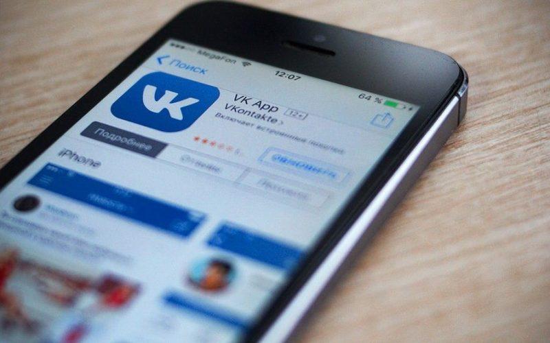 Ծանոթությունների նոր հավելված ВКонтакте-ում