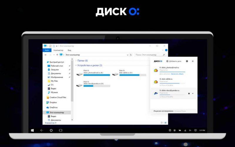 """""""Диск-О:"""" Mail.Ru–ն ինտեգրվել է ֆայլերի ամենախոշոր պահոց"""