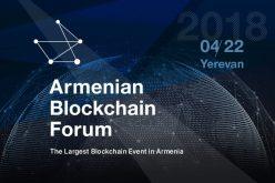 Երևանում կանցկացվի Armenian Blockchain Forum-ը