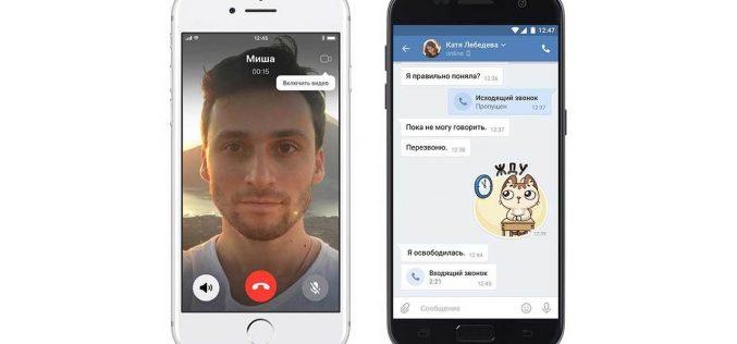 """""""ВКонтакте""""-ի օգտատերերը կարող են կիրառել արդեն գաղտնագրված զանգերի գործառույթը"""