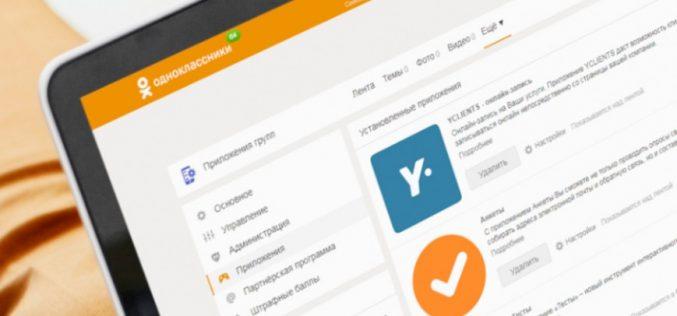 Odnoklassniki-ում նոր գործառույթ կա