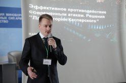 «Կասպերսկի Լաբորատորիա»-ն և «ՀայՏեք» կենտրոնն անցկացրել են ՀՀ ուժային կառույցների կիբեռանվտանգության սեմինար
