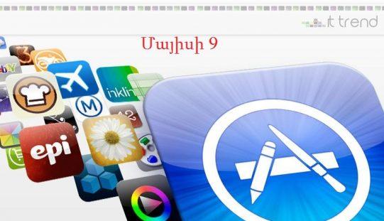 Անվճար դարձած iOS-հավելվածներ (մայիսի 9)