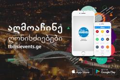Tbilisi Events հայկական բջջային հավելվածը շուտով կգործի վրացական շուկայում