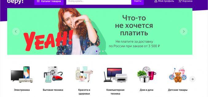 Գործարկվել է «ռուսական Amazon»-ի բետա տարբերակը