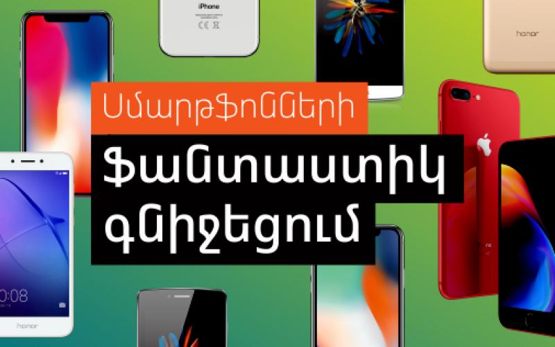 Ucom-ում մեկնարկել է iPhone 8 Red-ի վաճառքը
