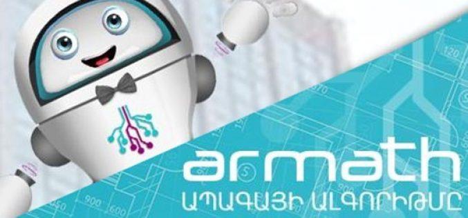 «Արմաթ» ամառային տեխնոլոգիական ճամբարը իր դռներն է բացում ՀՀ-ի և Սփյուռքի դպրոցականների առջև