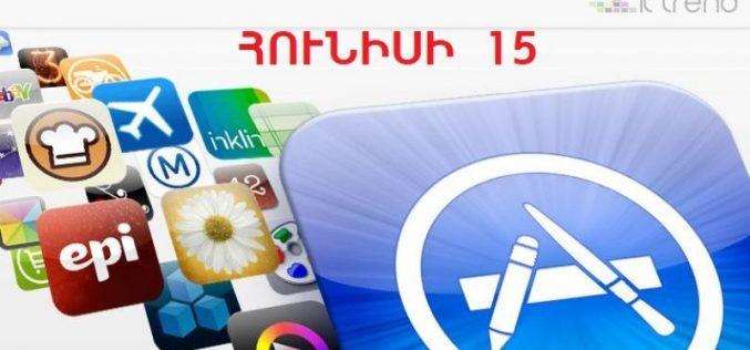 Անվճար դարձած iOS-հավելվածներ (հունիսի 15)