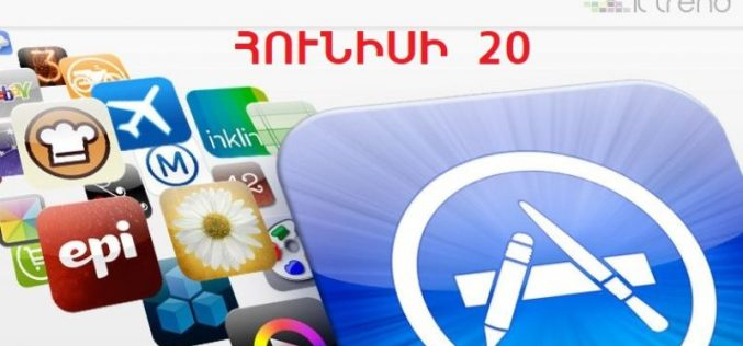 Անվճար դարձած iOS-հավելվածներ (հունիսի 20)