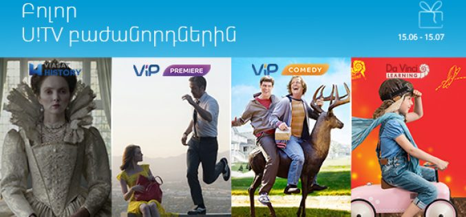 Ucom-ի բոլոր հեռուստադիտողները կվայելեն Viasat ընտանիքի հեռուստաալիքները