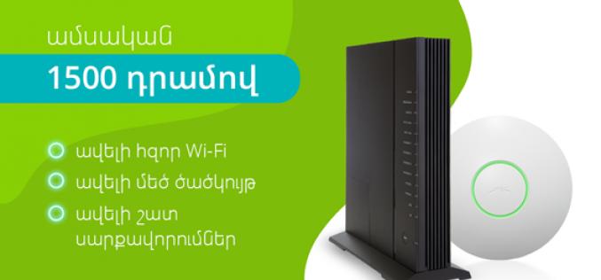 Ավելի հզոր Wi-Fi Ucom-ի ֆիքսված կապի բաժանորդների համար