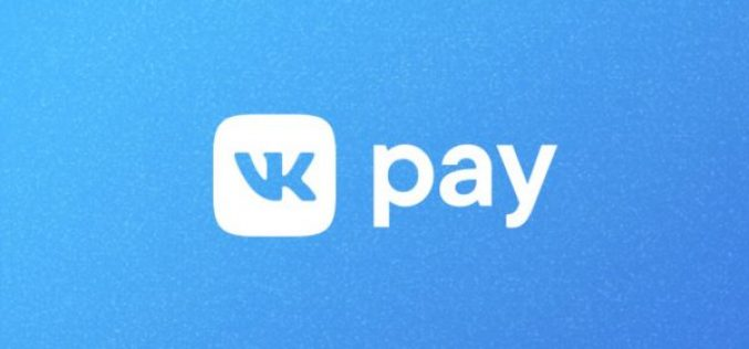 ВКонтакте-ն թողարկել է սեփական վճարային համակարգը` Vk Pay