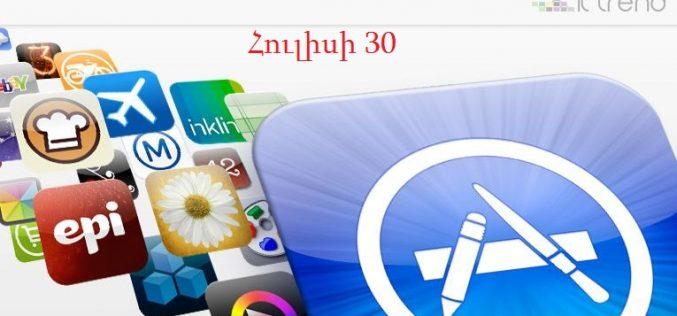 Անվճար դարձած iOS-հավելվածներ (հուլիսի 30)