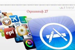 Անվճար դարձած iOS-հավելվածներ (օգոստոսի 27)