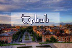 Հայաստանի մասին լավագույն Insta–հաշիվները. dear_yerevan
