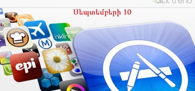 Անվճար դարձած iOS-հավելվածներ (սեպտեմբերի 10)