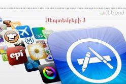 Անվճար դարձած iOS-հավելվածներ (սեպտեմբերի 3)