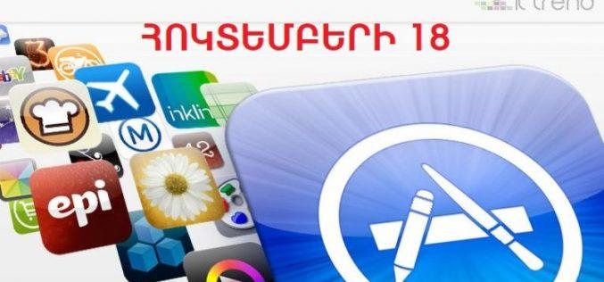 Անվճար դարձած iOS-հավելվածներ (հոկտեմբերի 18)
