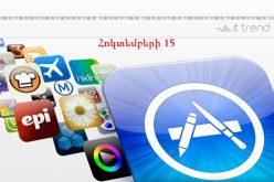 Անվճար դարձած iOS-հավելվածներ (հոկտեմբերի 15)