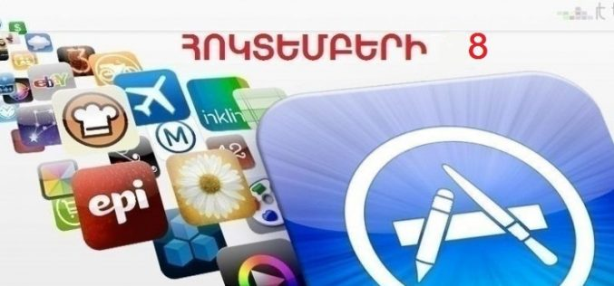 Անվճար դարձած iOS-հավելվածներ (հոկտեմբերի 8)