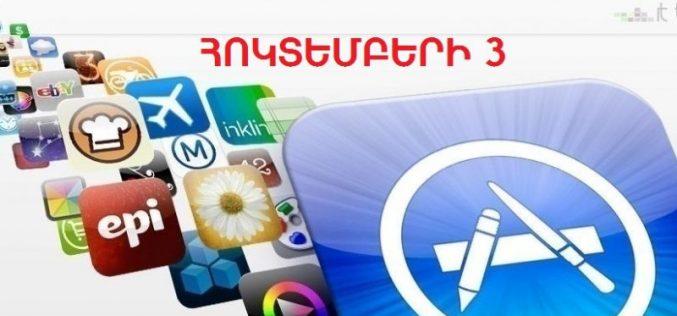 Անվճար դարձած iOS-հավելվածներ (հոկտեմբերի 3)