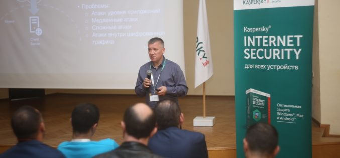«Կասպերսկի Լաբորատորիա»-ն Երևանում անցկացրեց «Kaspersky Security Day» չորորդ գործնական կոնֆերանսը
