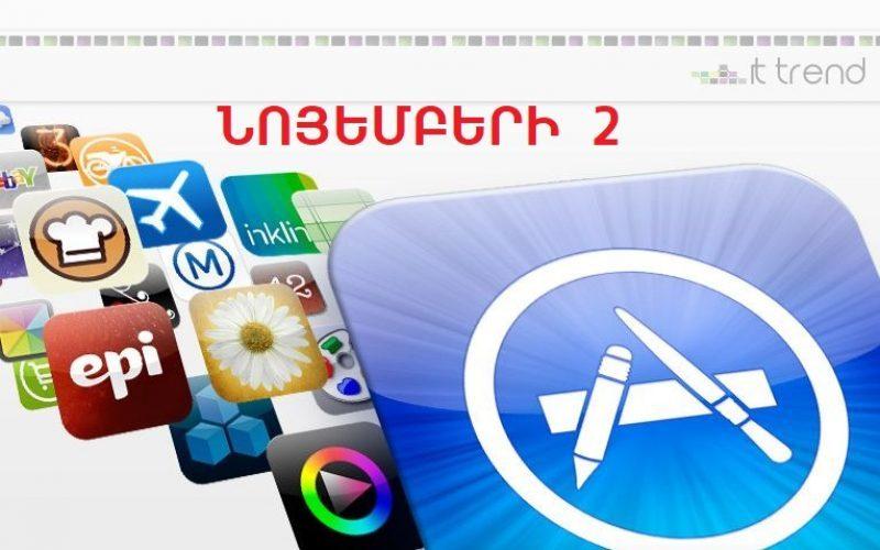 Անվճար դարձած iOS-հավելվածներ (նոյեմբերի 2)