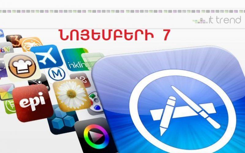 Անվճար դարձած iOS-հավելվածներ (նոյեմբերի 7)