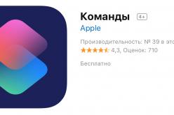 Apple-ը թարմացրել է «Հրահանգներ» բաժինը