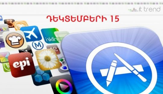 Անվճար դարձած iOS-հավելվածներ (դեկտեմբերի 15)
