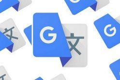 Google Translate-ը փոփոխել է  բառերի թարգմանության սկզվունքը