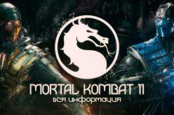 Ներկայացվել է Mortal Kombat 11-ի նոր թրեյլերը (տեսանյութ)