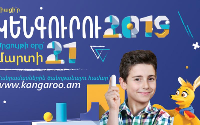 Այսօր մեկնարկել է «Կենգուրու 2019» միջազգային մաթեմատիկական մրցույթը