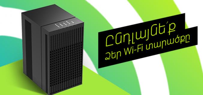 Ucom-ն առաջարկում է ավելի մեծ ծածկույթով որակյալ Wi-Fi և անլար TV ծառայություն