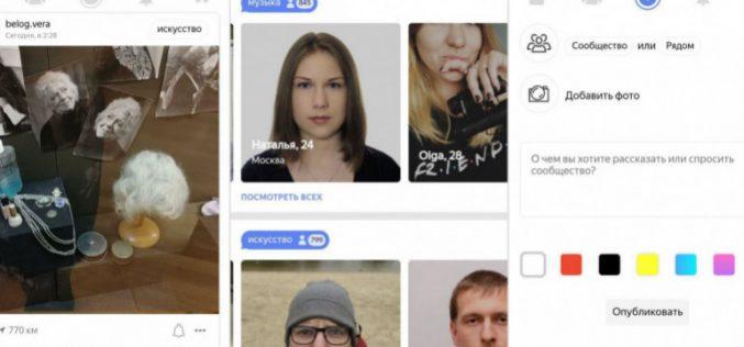 «Яндекс»-ն ընկերների «խելացի» որոնմամբ օժտված սեփական սոցկայք կթողարկի